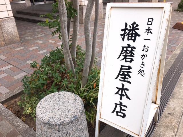 神戸 播磨屋本店