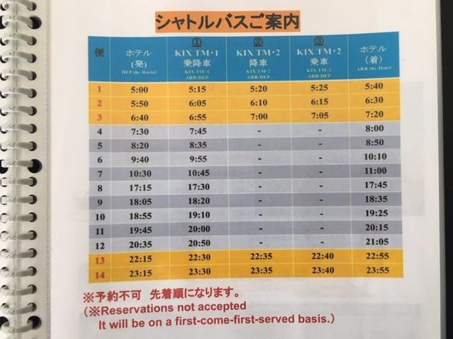 変なホテル 関西空港 送迎バス