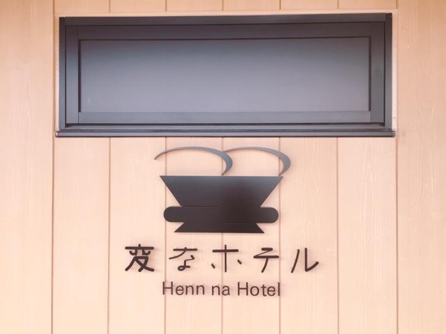 変なホテル 関西空港
