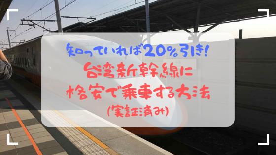 f:id:novotabi:20200130150822p:plain