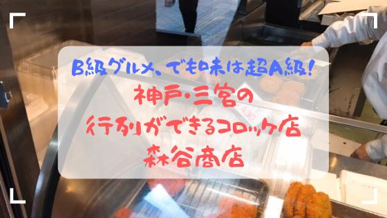 森谷商店 コロッケ