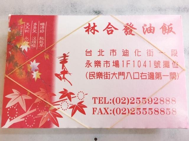 台北・林合發油飯店
