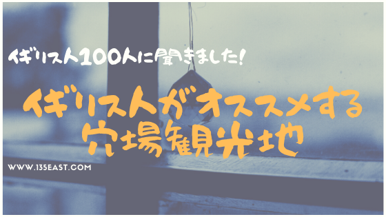 f:id:novotabi:20200209140958p:plain