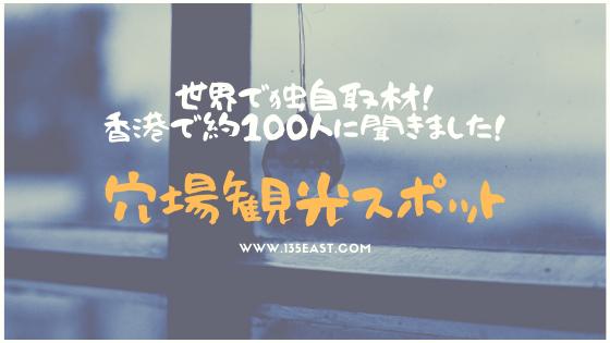【独自取材】ここだ!香港の方がオススメする穴場観光地5選