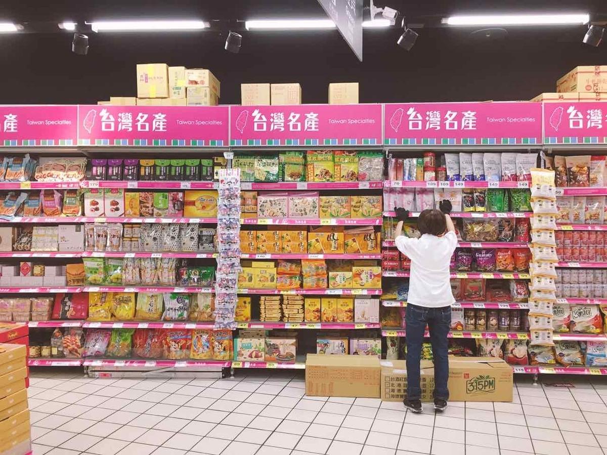 台湾カルフールで売っている台湾の名産品