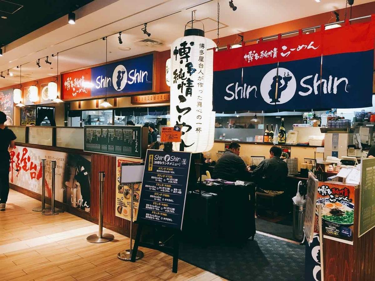 博多ラーメン ShinShin