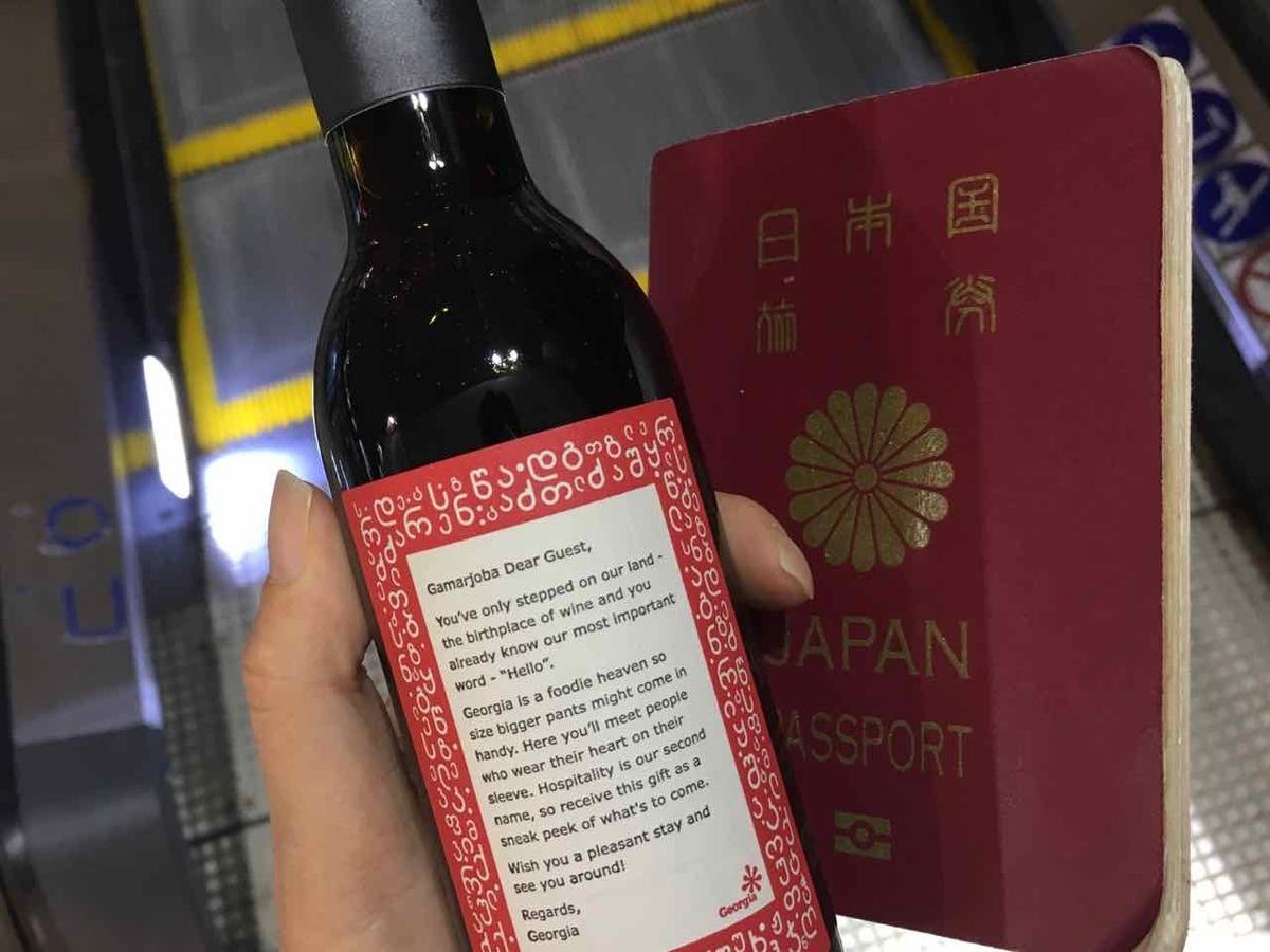 ジョージアの入国審査でもらえるワイン