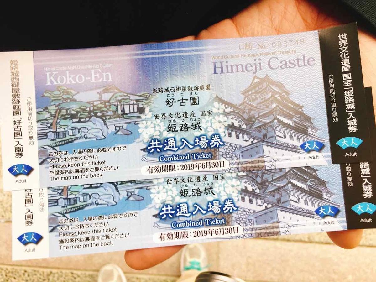 姫路城の入場券