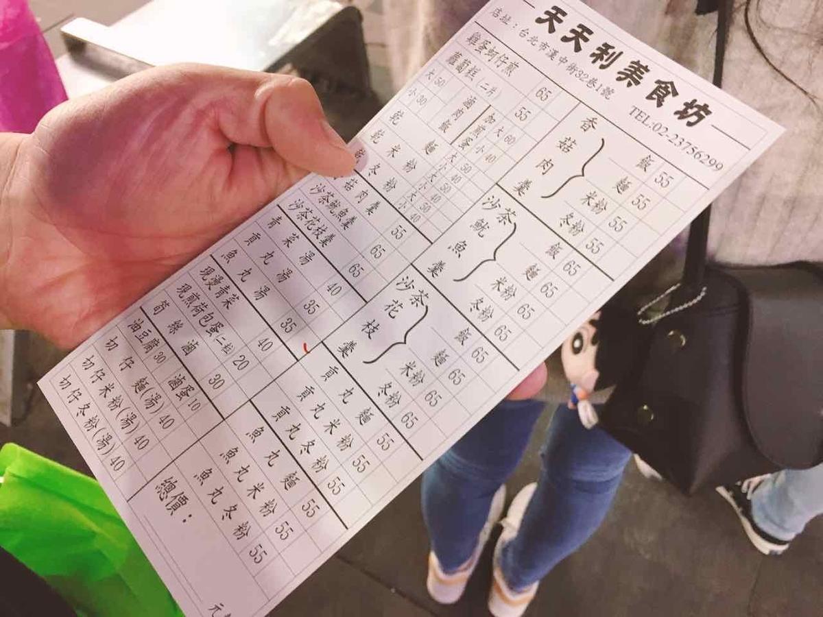 天天利美食坊 台北