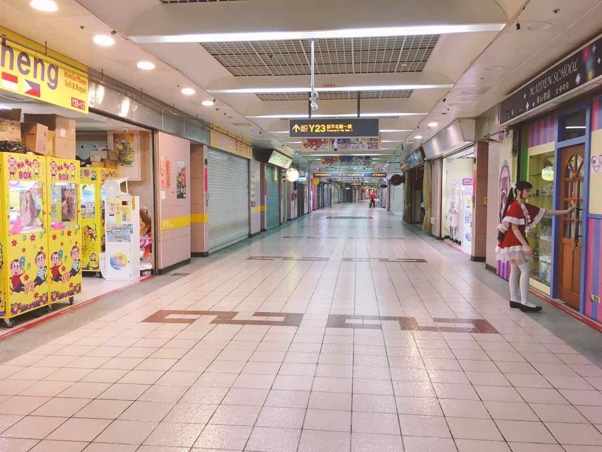 台北 地下街