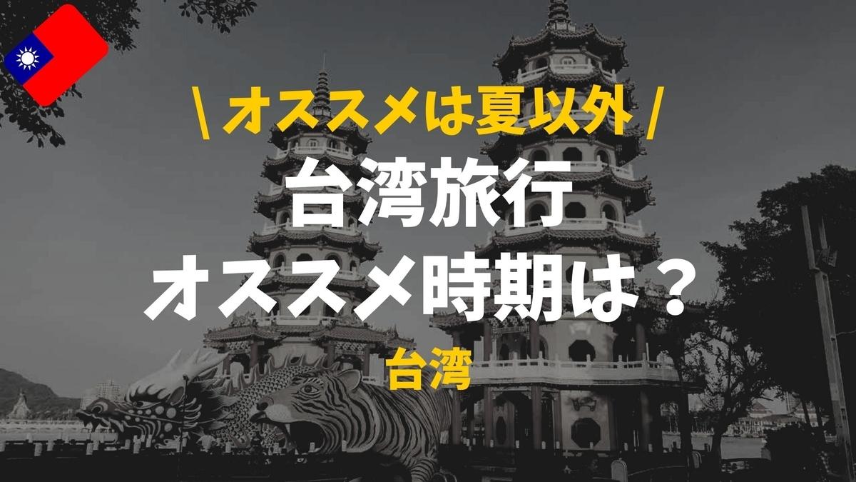 台湾旅行にオススメの季節は?