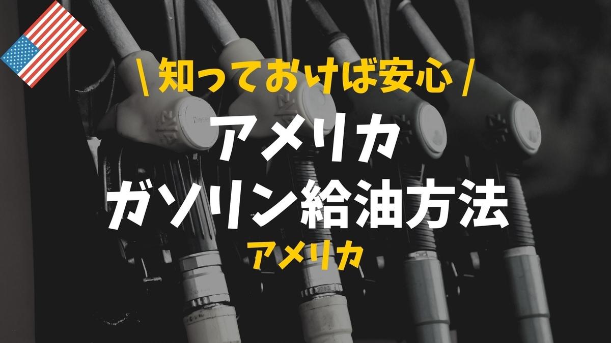 f:id:novotabi:20200914053722j:plain