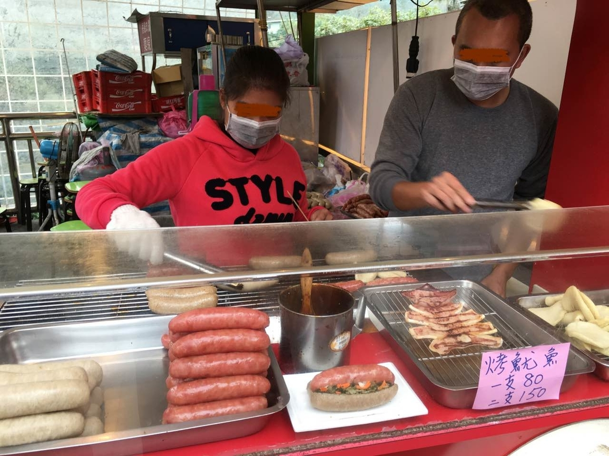 台湾 十分 飲食店