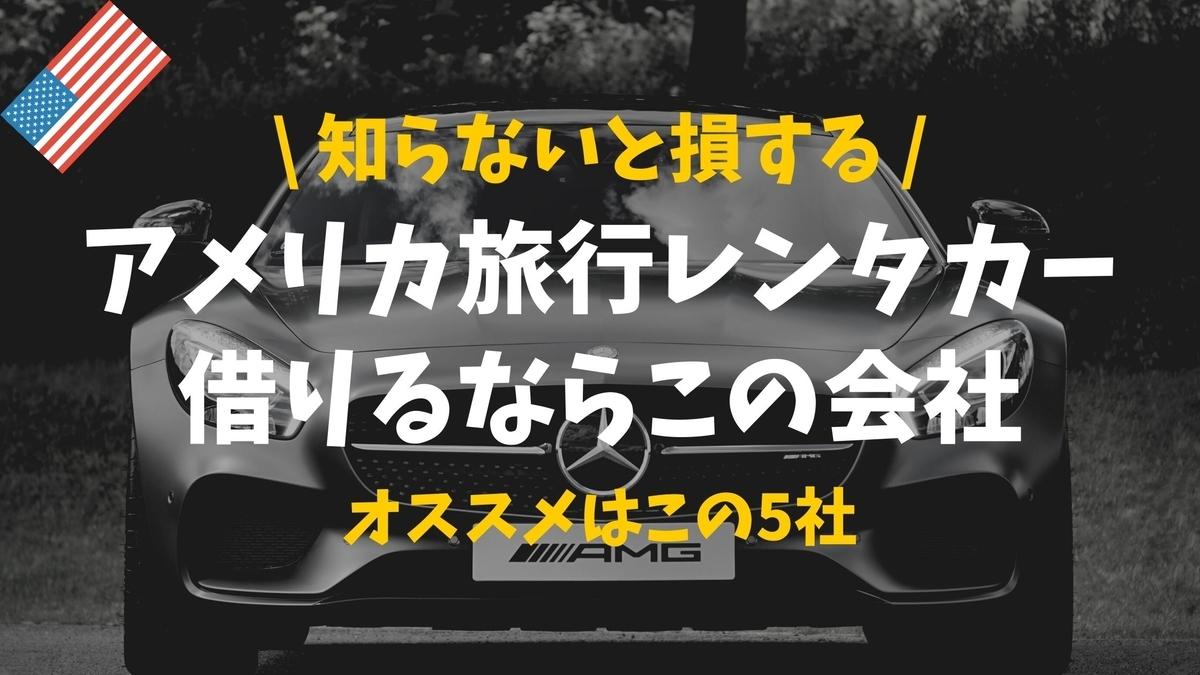 【ローカル情報】厳選5社!アメリカ旅行のレンタカー会社ならココがオススメ!