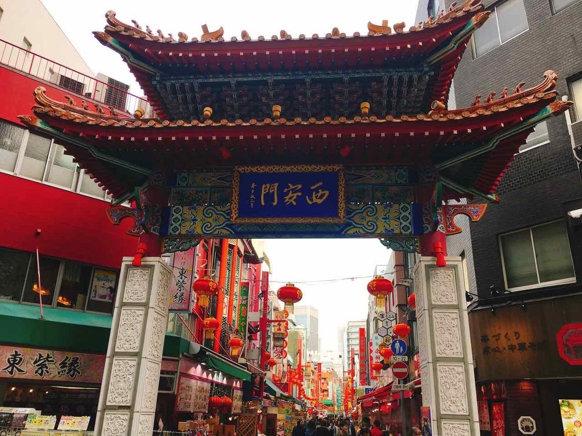 神戸の中華街 西安門