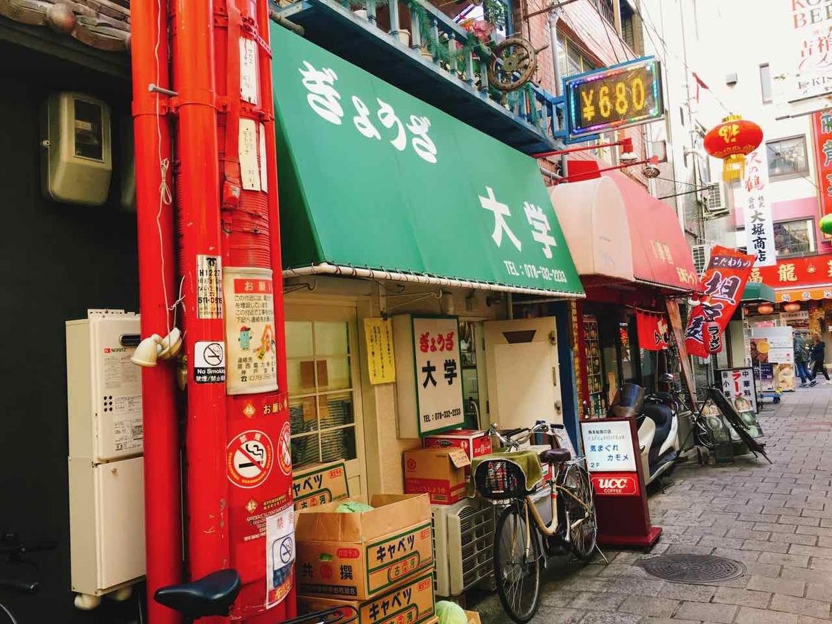 中華街で食べる餃子も美味しい「ぎょうざ大学」