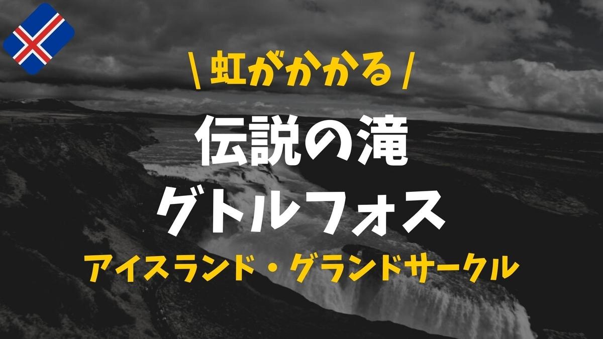 アイスランドのド迫力の滝「グトルフォスの滝」
