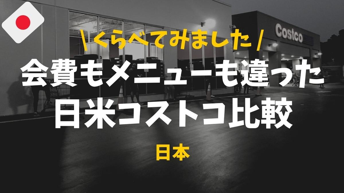 【使える】コストコ海外会員が日本のコストコでお買い物【日本とアメリカの違い】