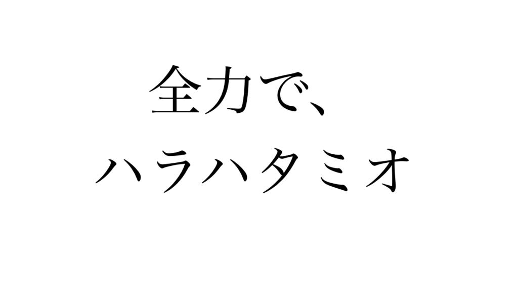 f:id:now-ist:20170726014626p:plain