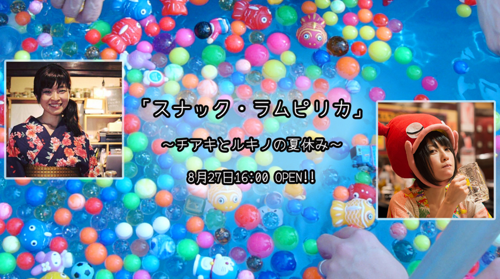 f:id:noyumi15:20170825223118j:plain