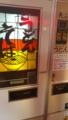 八郎潟 サンフラワー 自販機