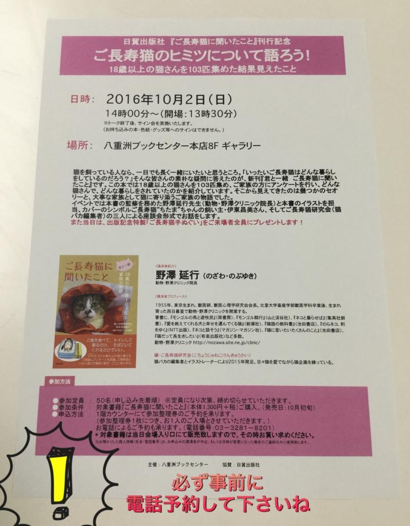 f:id:nozawa_clinic:20160930101838j:plain
