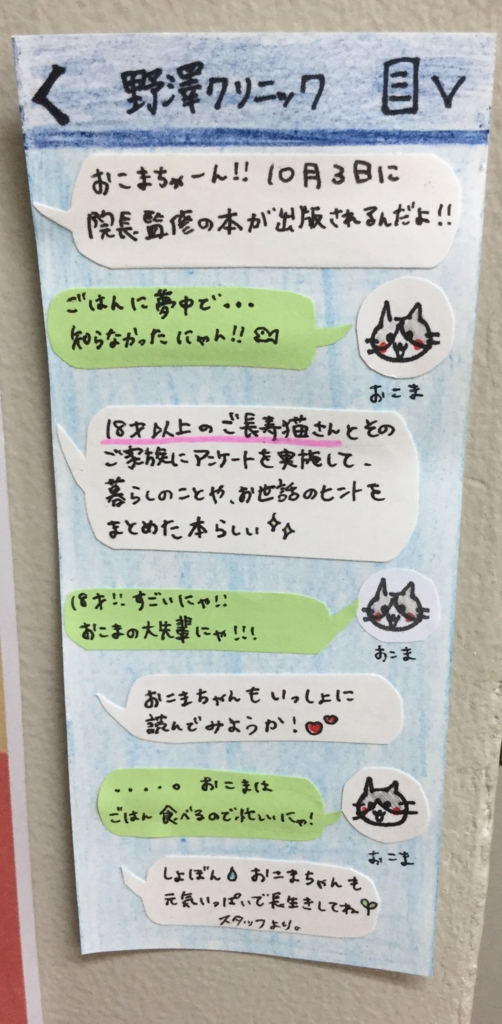f:id:nozawa_clinic:20160930151130j:plain