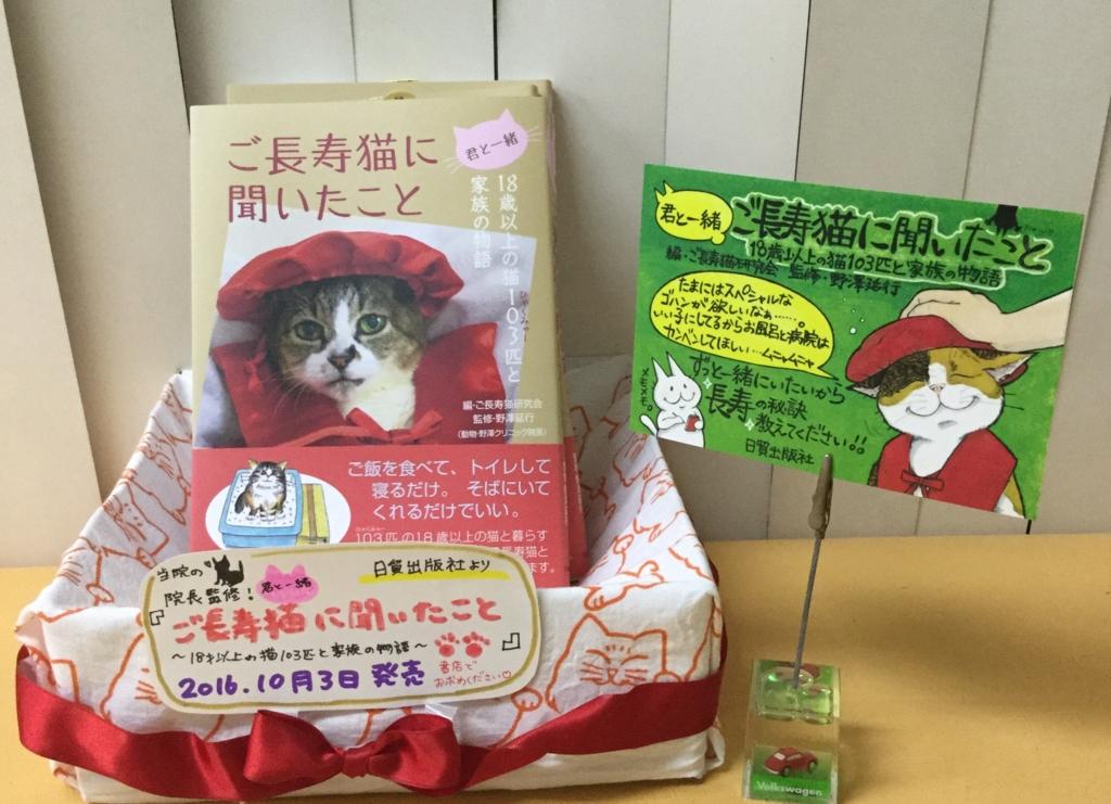 f:id:nozawa_clinic:20161005181818j:plain