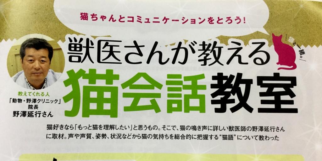 f:id:nozawa_clinic:20170217101625j:plain