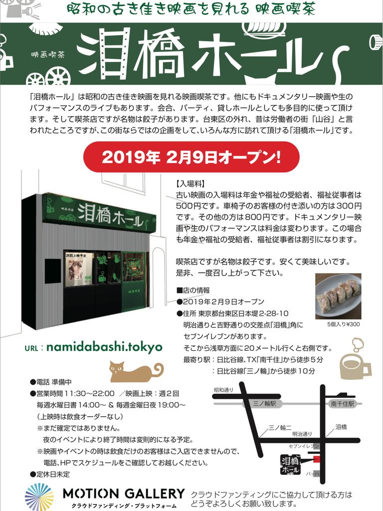 f:id:nozawa_clinic:20190214165455j:plain