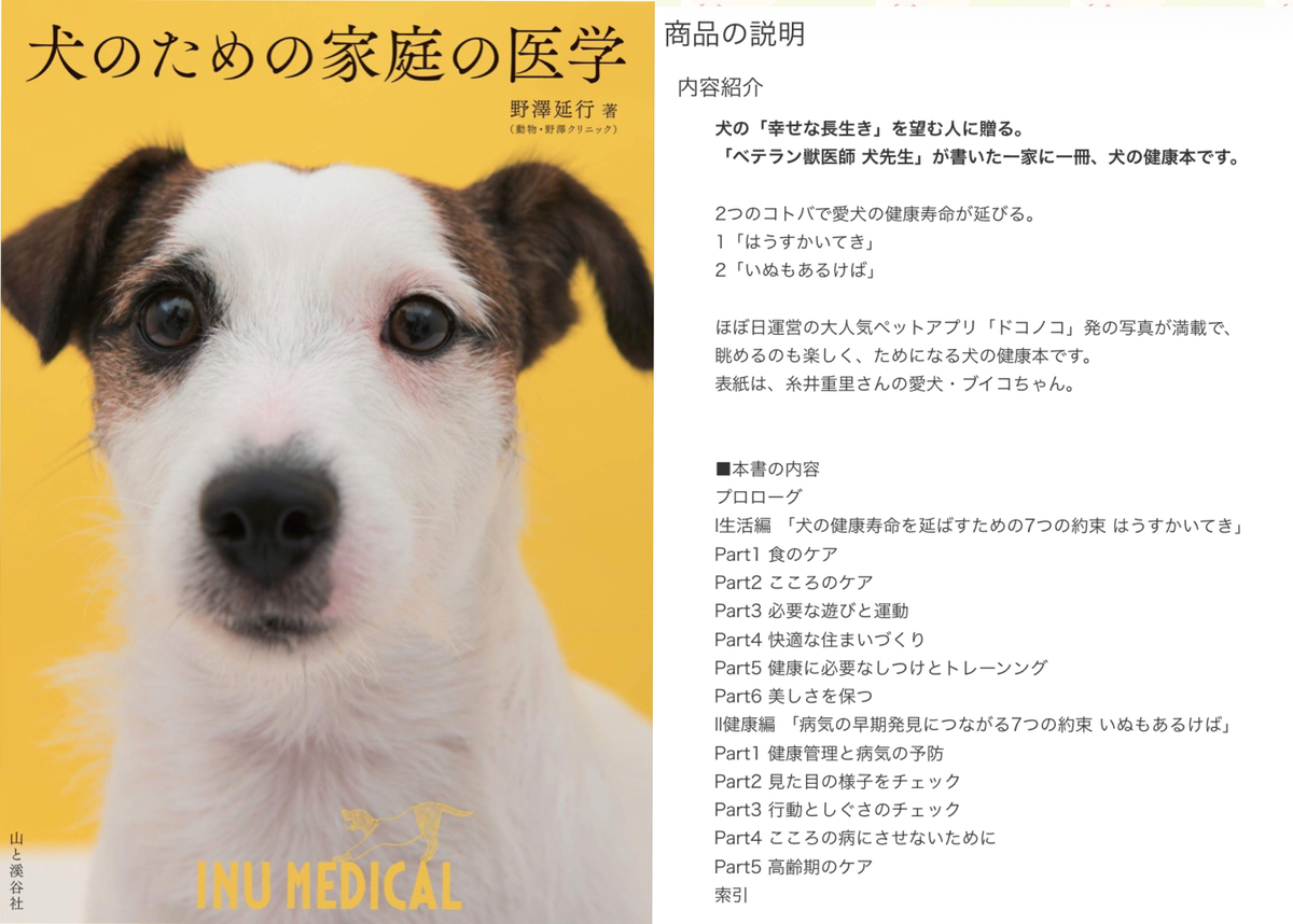f:id:nozawa_clinic:20191122153540j:plain