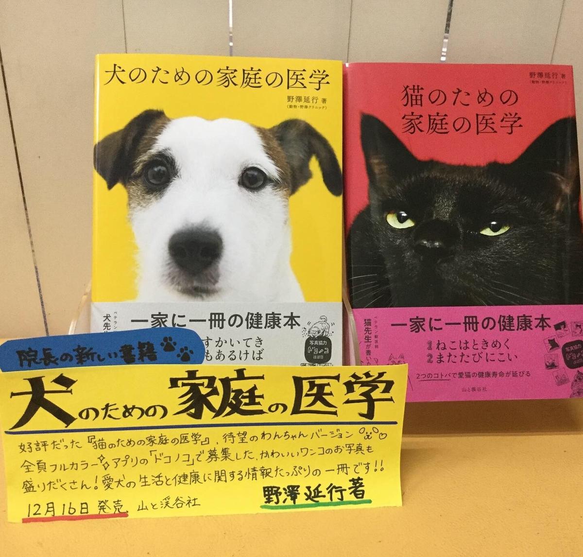 f:id:nozawa_clinic:20191225182940j:plain