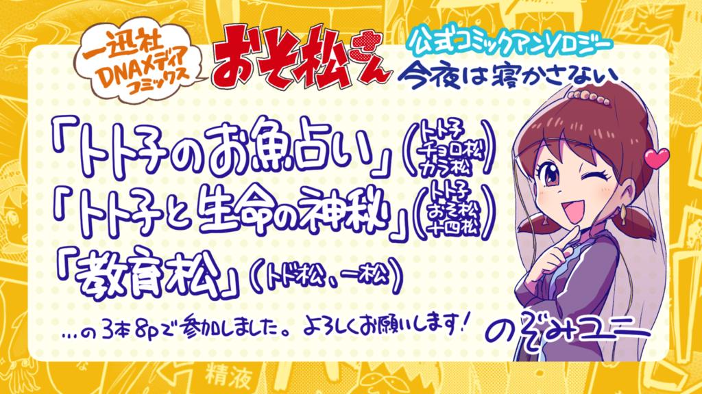 f:id:nozomi_uni:20160703171810p:plain