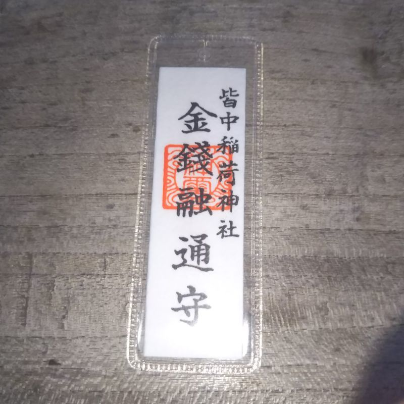 皆中稲荷神社:金銭融通守