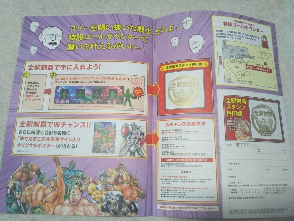 JR東日本 キン肉マンスタンプラリー(全駅制覇)