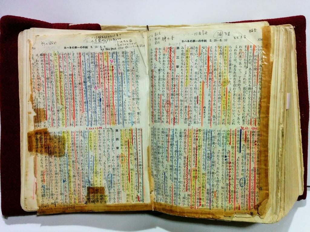聖書をどのように読むべきか(「聖書解釈学入門」シラバス) - KANAISM ...