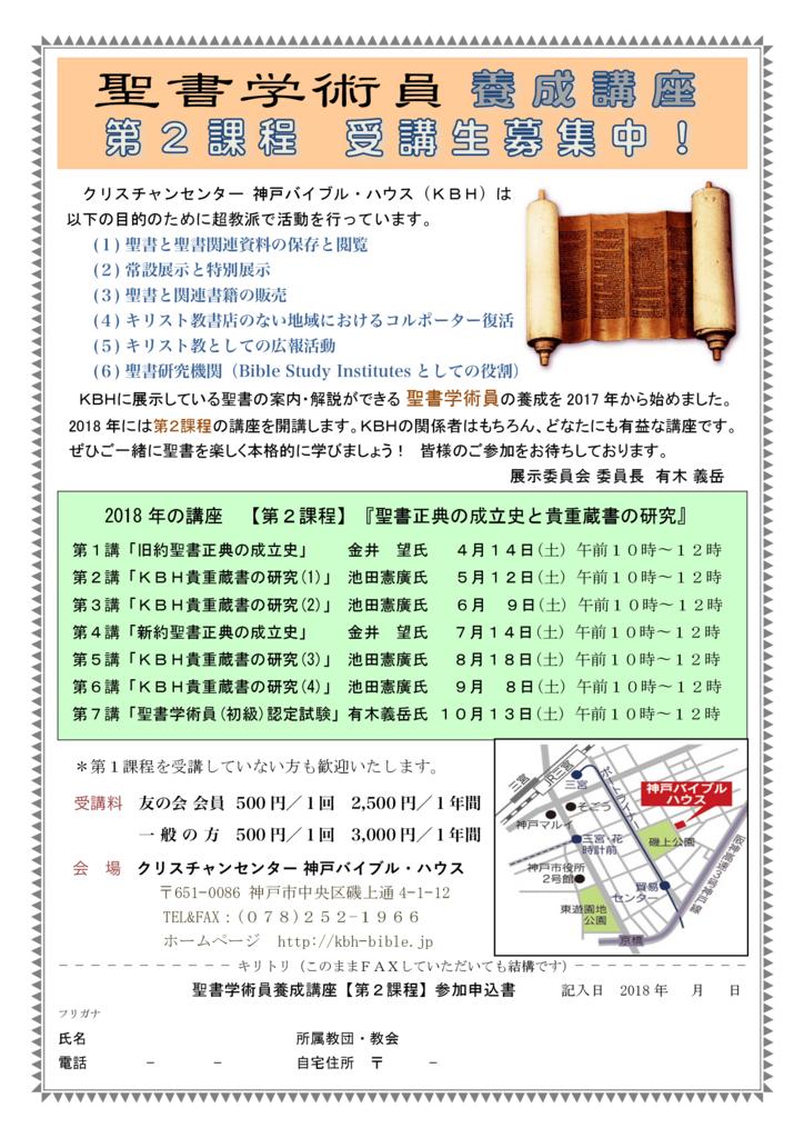 f:id:nozomu-kanai:20171216125523j:plain