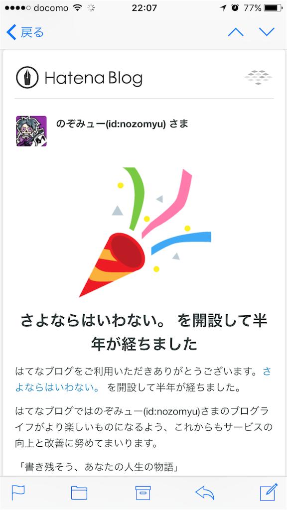 f:id:nozomyu:20170828220800p:image