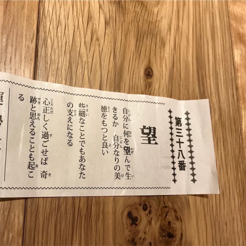 f:id:nozomyu:20180103232202j:image