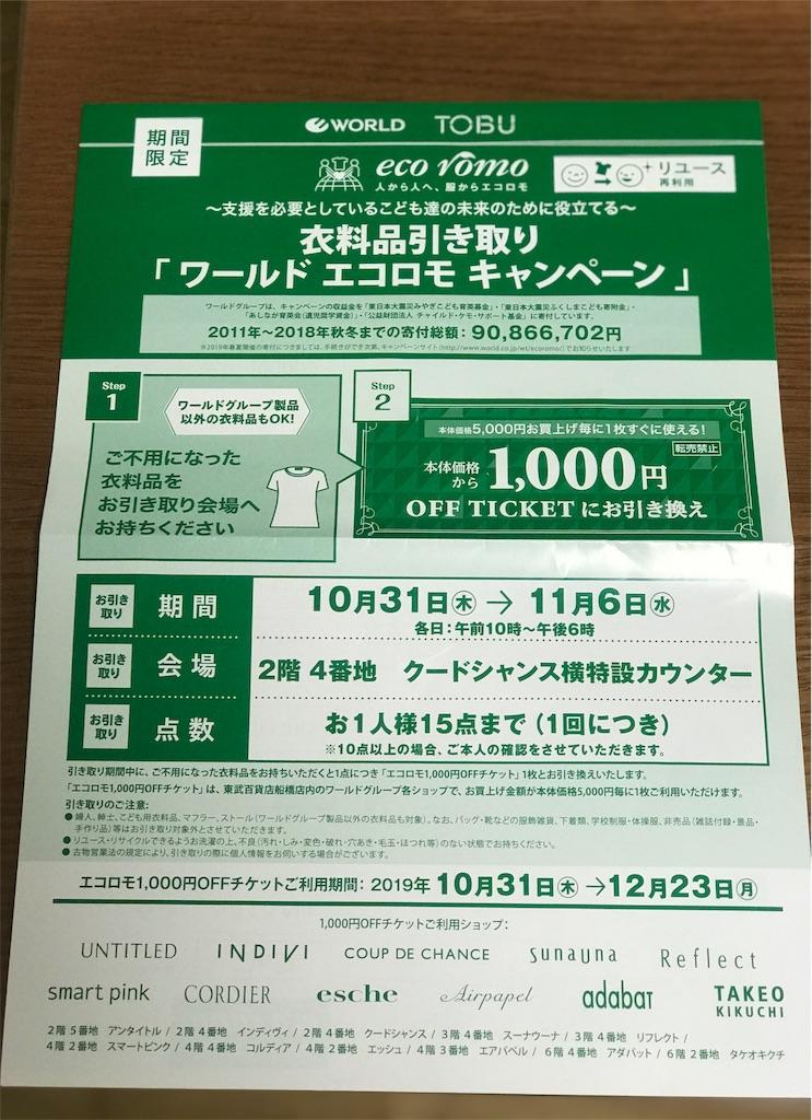 f:id:nozosan-net:20191104080532j:image