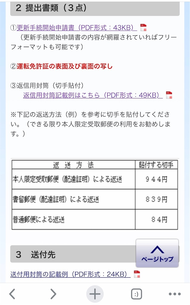 f:id:nozosan-net:20200426121118j:image