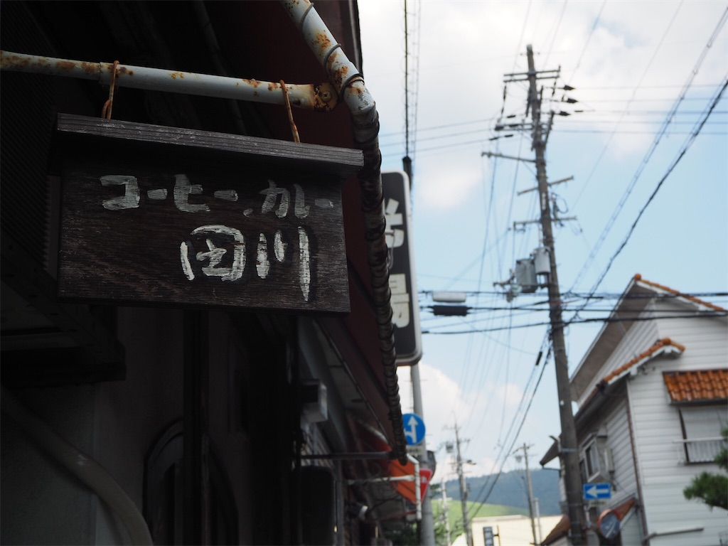 f:id:nozucurry:20190817170509j:image