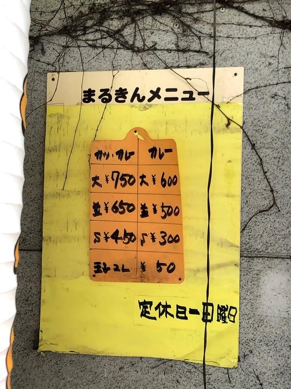 f:id:nozucurry:20210123024042j:plain
