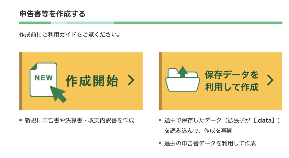 f:id:nozucurry:20210220153303p:plain