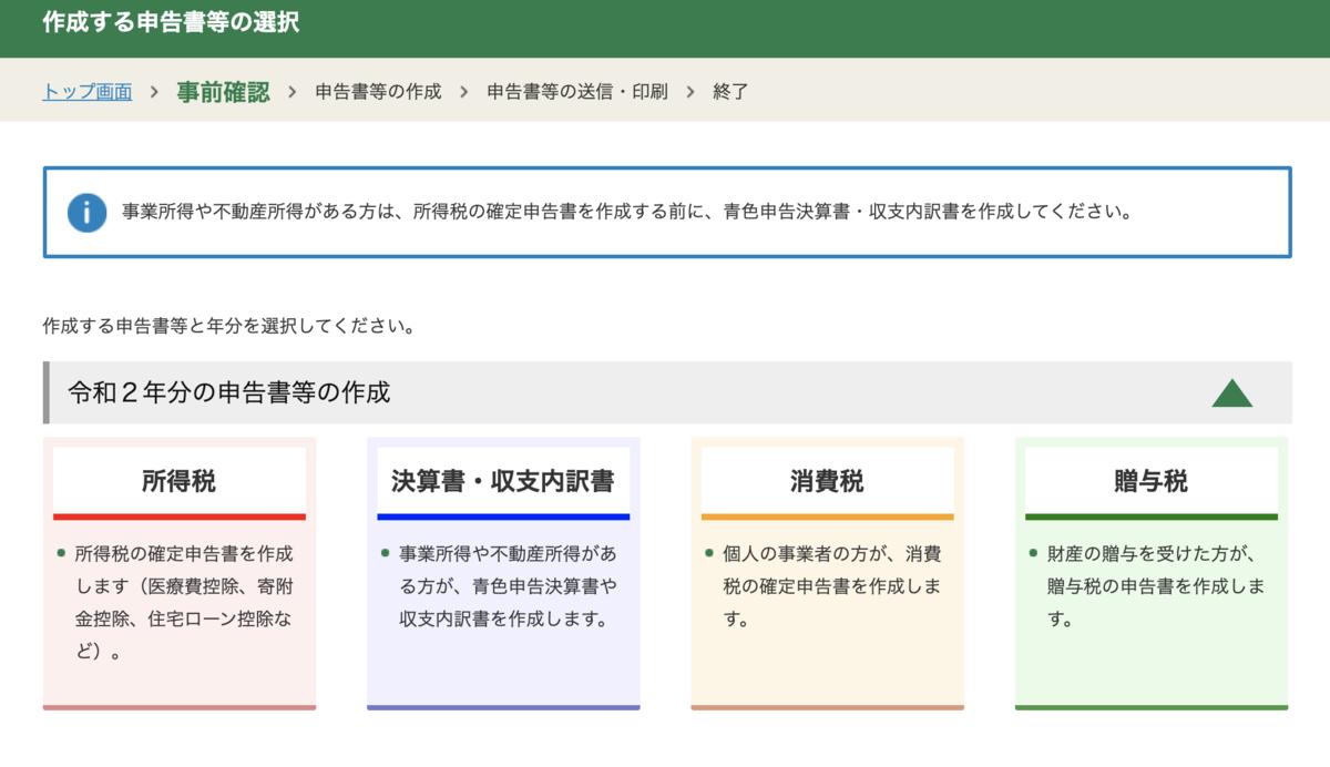 f:id:nozucurry:20210220154218p:plain