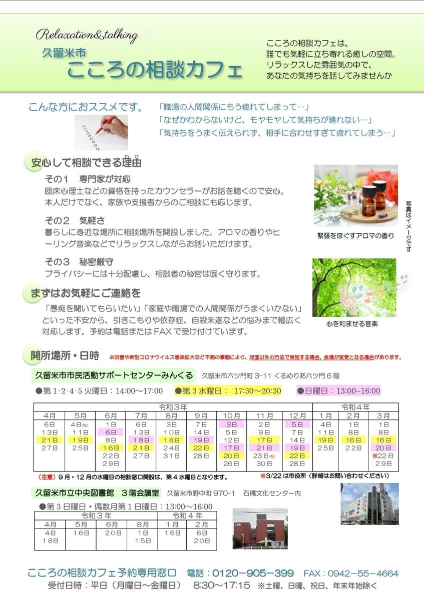 f:id:npo-sapuri:20210402005925j:plain