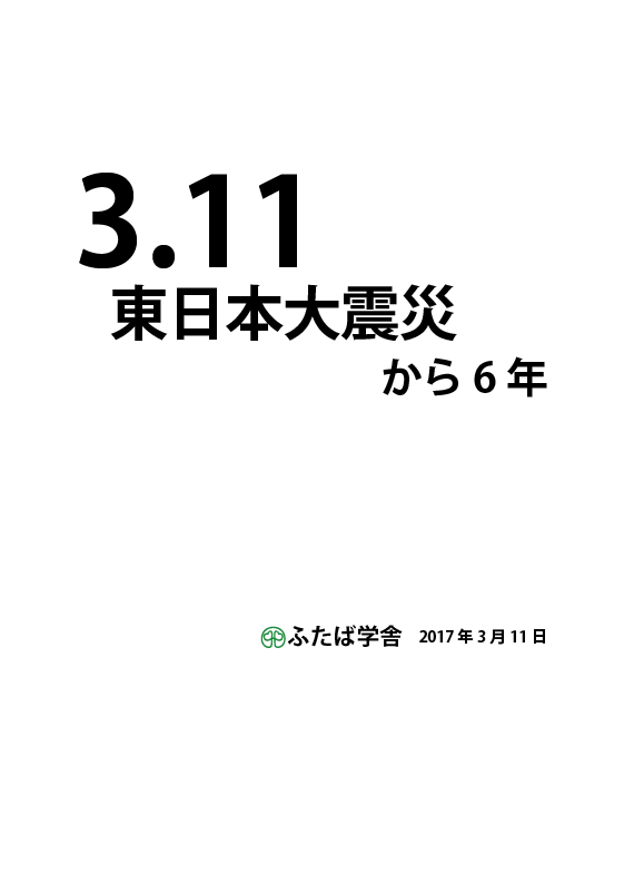 f:id:npofutaba:20170310212311p:plain