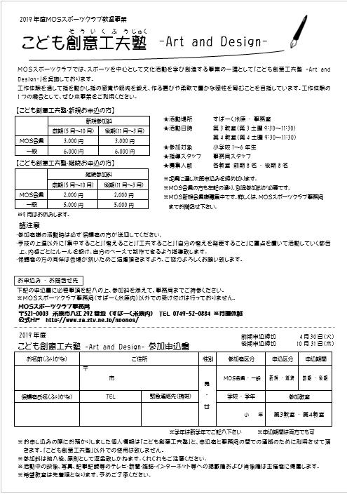 2019こども創意工夫塾参加申込書01