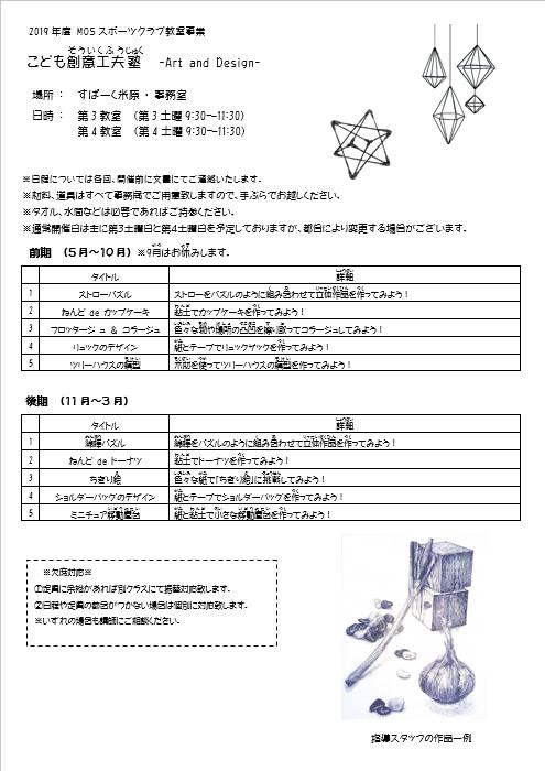 2019こども創意工夫塾参加申込書02
