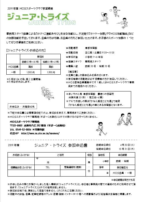 2019ジュニア・トライズ参加申込書